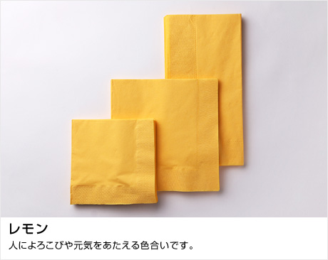 ディープカラーシリーズ レモン
