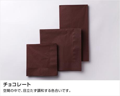 ディープカラーシリーズ チョコレート