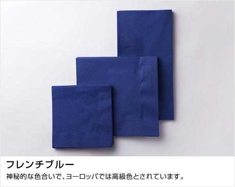 ディープカラーシリーズ フレンチブルー